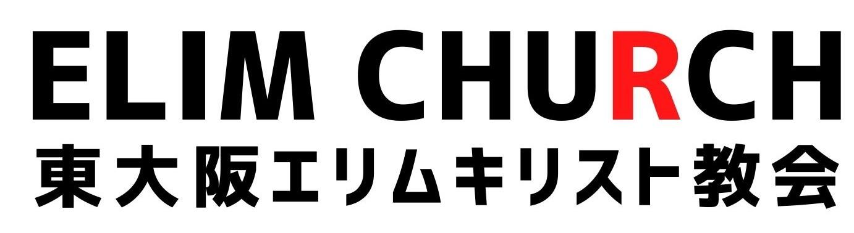 東大阪エリムキリスト教会